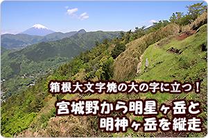 箱根大文字焼の大の字に立つ!宮城野から明星ヶ岳と明神ヶ岳を縦走